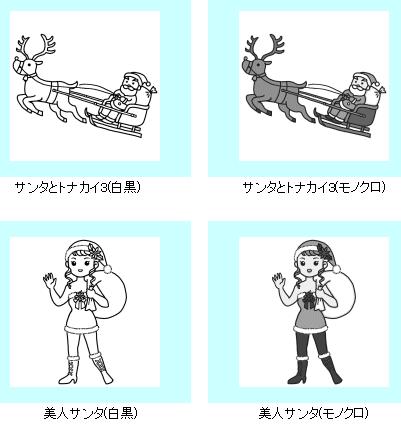 クリスマス 白黒 BW02 2016-12-06_11h21_52