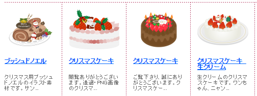 クリスマスケーキ CK02 2016-12-05_23h49_11