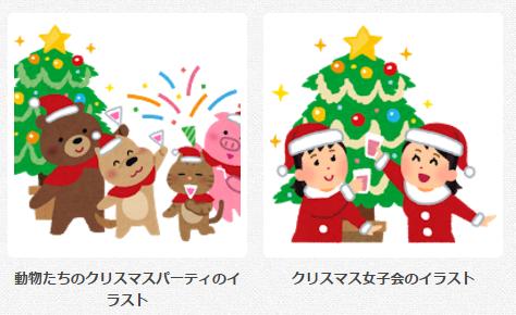クリスマスパーティー PT02 2016-12-05_23h26_35