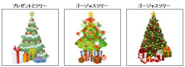 クリスマスツリー TR02 2016-12-05_23h35_12