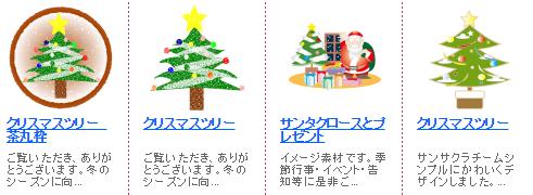 クリスマスツリー TR03 2016-12-06_00h09_04