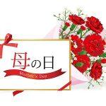 母の日のプレゼントは定番の花とスイーツで!お薦めサイトは?