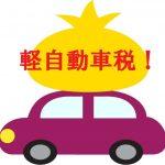 軽自動車税、納付通知はいつ届く?納付期限と金額をチェック!滞納するとどうなる?