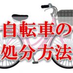 自転車の処分方法と費用は?オススメの捨て方はコレ!