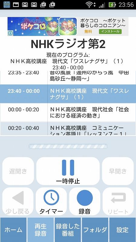 Screenshot_2016-03-28-23-56-51 ラジオ局