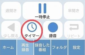 Screenshot_2016-03-29-01-56-51 タイマーボタン