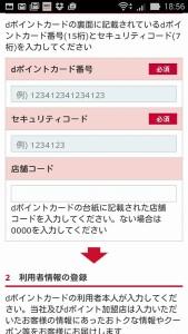 Screenshot_2016-03-29-18-56-37