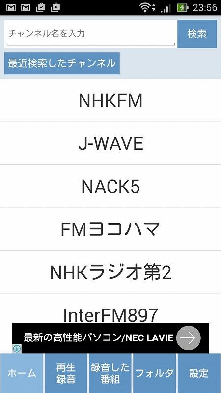 Screenshot_2016-03-28-23-56-36 トップ