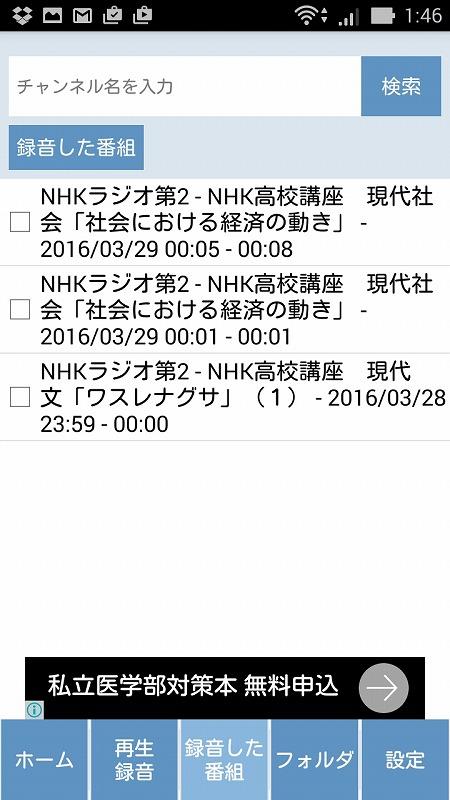 Screenshot_2016-03-29-01-46-30 録音番組 一覧