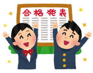 juken_goukakuhappyou_happy 大学 合格