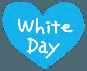 white_day_heart ホワイトデー