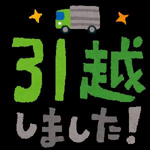 hikkoshi_title 引越し