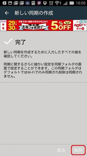 2300 Screenshot_2016-05-24-16-05-53