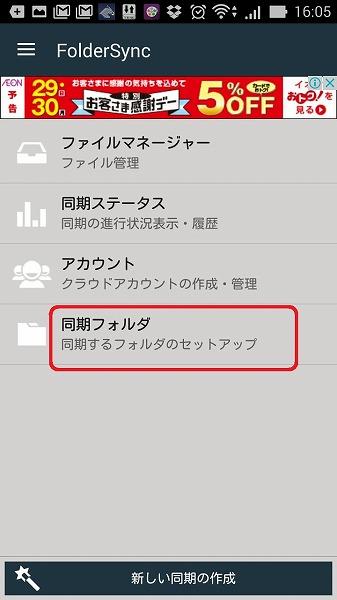 2400 Screenshot_2016-05-24-16-06-00