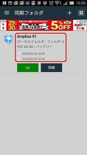 2500 Screenshot_2016-05-24-16-06-39