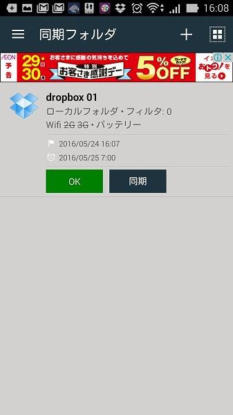 3200 Screenshot_2016-05-24-16-08-55