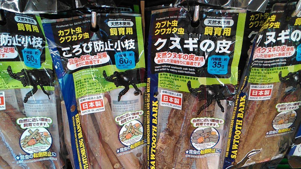 03-03 ダイソー カブトムシ 飼育用 ころび防止小枝 1463537369802