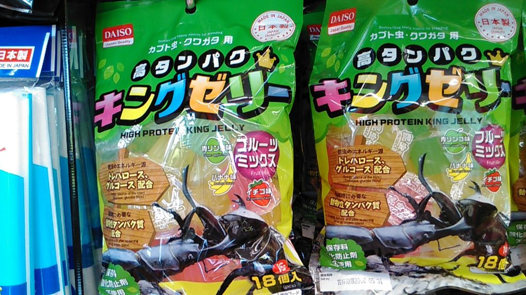 04-02 ダイソー カブトムシのエサ 昆虫ゼリー フルーツミックス イチゴ味 1463537351115