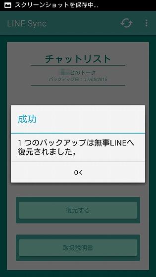 n-030 Screenshot_2016-05-17-23-54-42