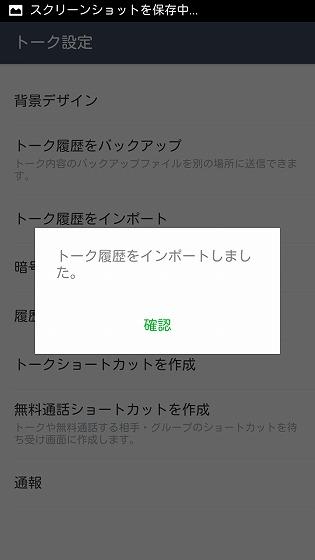 n-070 Screenshot_2016-05-18-00-00-39