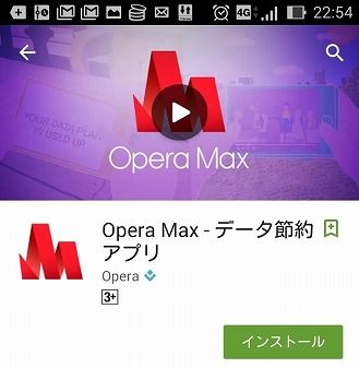010 OperaMax Screenshot_2016-06-07-22-54-32-2