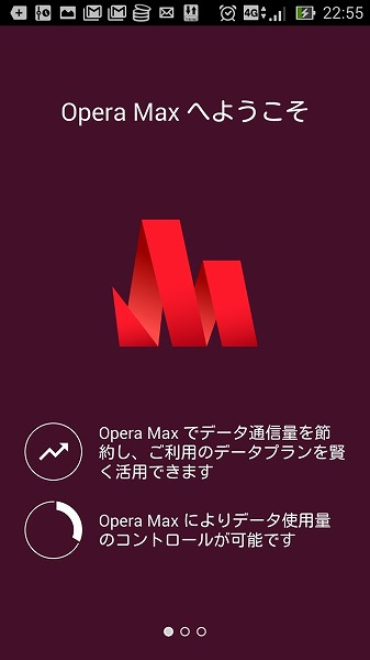 020 OperaMax Screenshot_2016-06-07-22-55-15