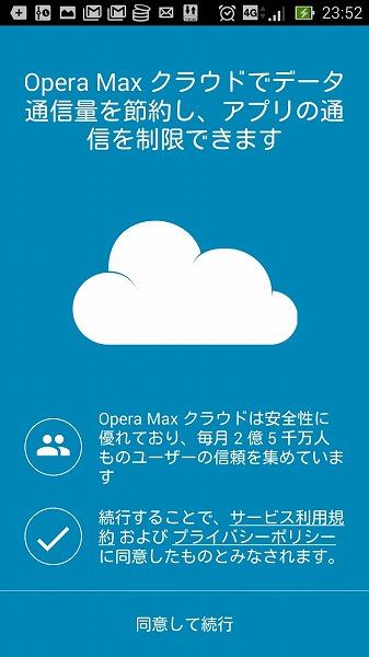 040 OperaMax Screenshot_2016-06-07-23-52-48
