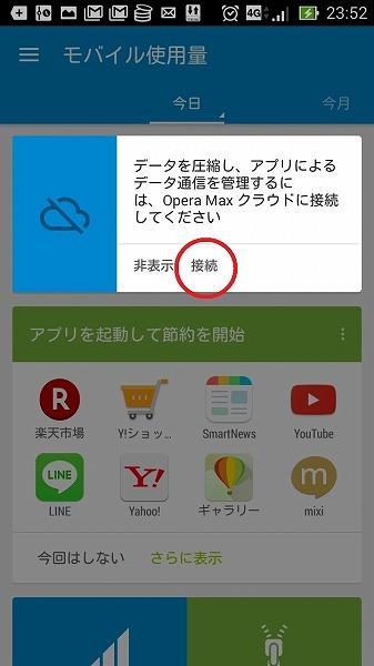 050 OperaMax Screenshot_2016-06-07-23-52-58