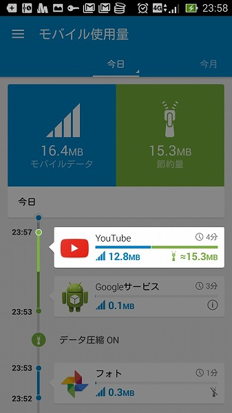 090 OperaMax Screenshot_2016-06-07-23-58-19