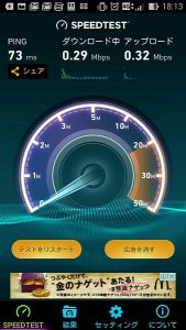 DMMモバイル 回線速度 低速モード Screenshot_2016-06-12-18-13-25