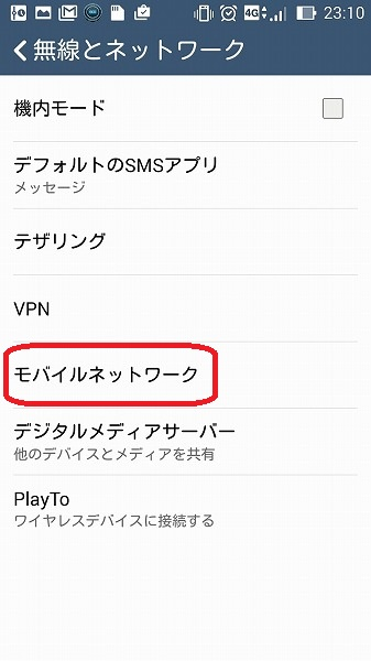 Screenshot_2016-06-09-23-10-28-2 DMM mobile APN 設定
