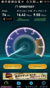 DMMモバイル 回線速度 高速モード Screenshot_2016-06-12-18-14-16