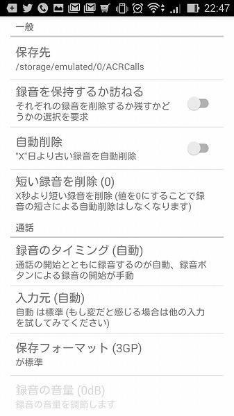 Screenshot_2016-06-15-22-47-59 通話録音-ACR