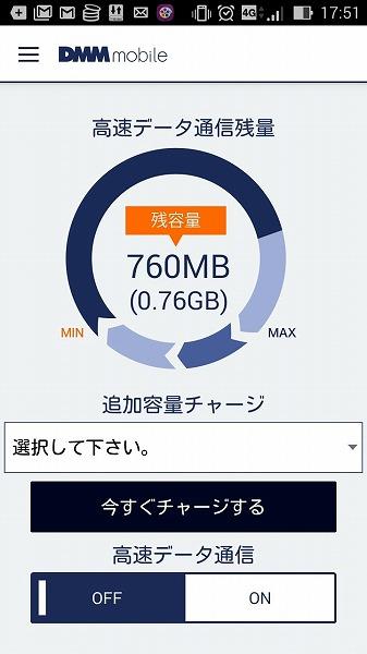DMMモバイル アプリ Screenshot_2016-06-12-17-51-56