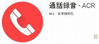20160616_002412 通話録音-ACR ロゴ