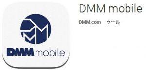 20160612_184930 DMMモバイルアプリ