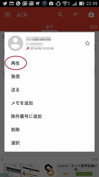 Screenshot_2016-06-15-22-49-34 通話録音-ACR-2