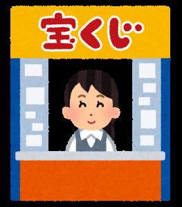takarakuji_uriba 宝くじ