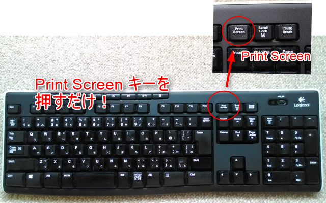 Windowsスクリーンショットの簡単なやり方(1)