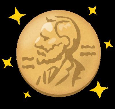 nobel_medal ノーベル賞