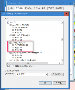 IE アクティブスクリプトを無効にする