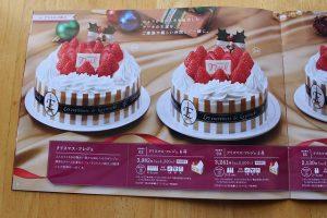 クリスマス・フレジェ ファミリーマート クリスマスケーキ カタログ
