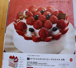 スペシャル ストリベリー クリスマス ローソン クリスマスケーキ カタログ