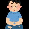 マインドフルネス瞑想をやってみた感想