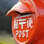郵便の追跡方法!スマホからも見られます。定形外でもOK。