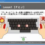 ブラインドタッチのフリーの練習ソフト3選+α!ゲームもあるよ