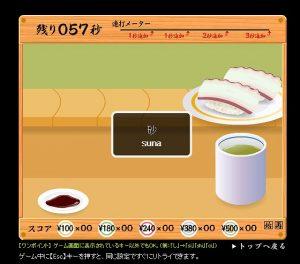 ブラインドタッチ  ソフト  寿司打