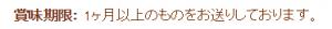 チョコ 賞味期限 ゴディバ