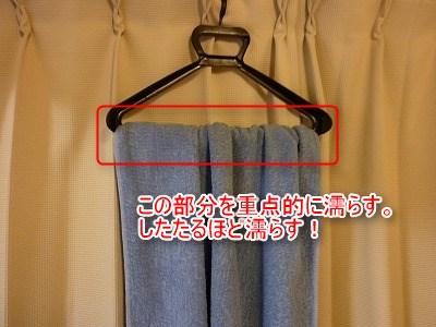 濡れバスタオル 作り方