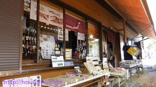2016-11-20 10.40.47 大菩薩峠 売店